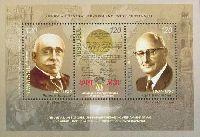 Армянский благотворительный Союз, блок из 3м; 120 Драм х 3