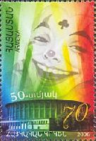 Армянский цирк, 1м; 70 Драм
