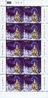 Рождество и Новый Год, М/Л из 10м; 70 Драм x 10