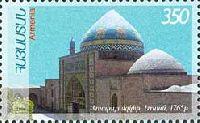 Совместный выпуск Армения-Иран, Голубая Мечеть, 1м; 350 Драм