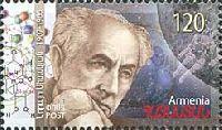 Ученый Н.Сисакян, 1м; 120 Драм