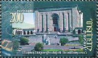 Историческое место Матенадаран, 1м; 200 Драм