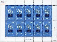 60-летие Европейского Союза, М/Л из 10м; 280 Драм х 10