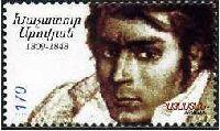 Писатель Х.Абовян, 1м; 170 Драм