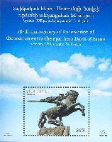 Памятник эпическому герою Давиту Сасунскому, блок; 360 Драм