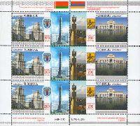 Совместный выпуск Армения-Белоруссия, Достопримечательности столиц, М/Л из 3 серий