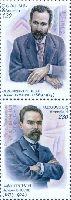 Совместный выпуск Армения-Россия, Писатели, 2м в сцепке; 120, 230 Драм