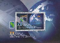 Региональное содружество связи, блок; 200 Драм