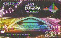 Детское Евровидение'11, 1м; 230 Драм