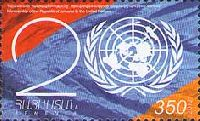 Армения - член ООН, 1м; 350 Драм