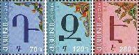 Стандарты, Армянский алфавит, 3м; 70, 120, 280 Драм