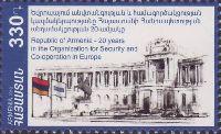 Армения - член ОБСЕ, 1м; 350 Драм