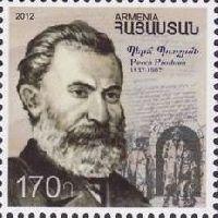 Писатель П. Прошян, 1м; 170 Драм
