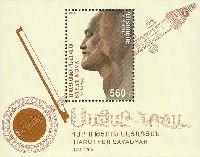 Поэт и музыкант Саят-Нова, блок; 560 Драм