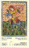 День Святого Саркиса, 1м; 280 Драм