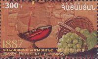 Армянский коньяк, 1м; 300 Драм