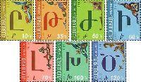 Стандарты, Армянский алфавит, 7м; 10, 35, 50, 60, 70, 100, 120 Драм