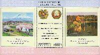 Совместный выпуск Армения-Беларусь, 20-летие дипломатических отношений, блок; 650 Драм