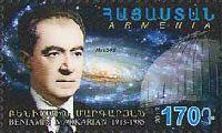 Астроном В. Маркарян, 1м; 170 Драм