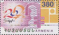 20 лет национальной валюте Армении, 1м; 380 Драм
