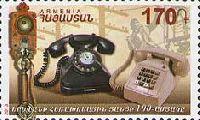 100 лет телефонной связи в Ереване, 1м; 170 Драм