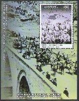 Первая Мировая война, блок; 480 Драм