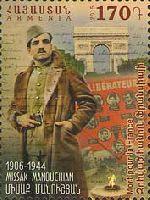 Герой Франции Мисак Манушьян, 1м; 170 Драм