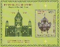 Освящение Святого Миро, блок; 480 Драм
