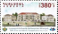 Лазаревский институт восточных языков в Москве, 1м; 380 Драм