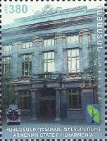 Региональное содружество связи, 1м; 380 Драм