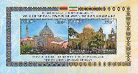 Совместный выпуск Армения-Иран, Церковь и мечеть, блок из 2м; 300, 350 Драм