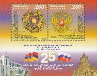 25-летие дипломатических отношений Армения-Россия, блок из 2м; 280 Драм х 2