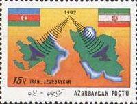 Азербайджан - Иран, совместный выпуск, 1м; 15q