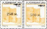 Надпечатки, 2м; 250 M на № 012 (50q), 500 M на № 007 (50q)