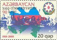 90-летие народного государства Азербайджан, 1м; 20г