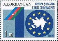 Азербайджан - член Совета Европы, 1м; 1.0 M