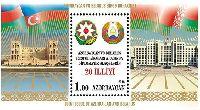 Совместный выпуск Азербайджан-Беларусь, 20-летие дипломатических отношений, блок; 1.0 M