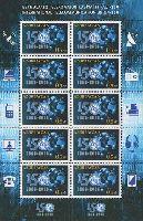 Международный Союз электросвязи, М/Л из 10м; 50г x 10
