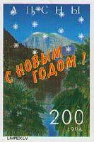 Новый год, 1м беззубцовая; 200 руб