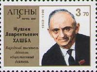 Писатель М.Хашба, 1м; 3.70 руб