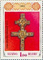Крест Св.Евфросиньи Полоцкой, 1м; 1.0 руб