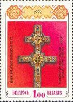 Крест Св.Евфросиньи Полоцкой, № 001 с дополнительным текстом, 1м; 1.0 руб