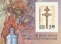 Крест Св.Евфросиньи Полоцкой, беззубцовый блок; 5.0 руб
