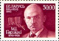 Писатель M.Горецкий, 1м; 50 руб