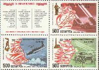 50-летие освобождения России, Украины, Белоруссии; 3м + купон; 500 руб x 3