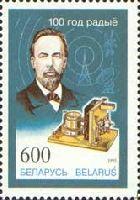 100-летие изобретения радио, 1м; 600 руб