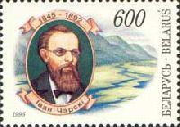 Исследователь Сибири И.Черский, 1м; 600 руб