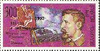 125 - летие белорусского художника Рушчица, надпечатка на № 026, 1м; 300 руб