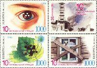 10-летие Чернобыльской катастрофы, 3м + купон; 1000 руб х 3