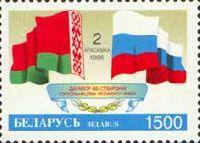 Договор Белоруссия - Россия, 1м; 1500 руб